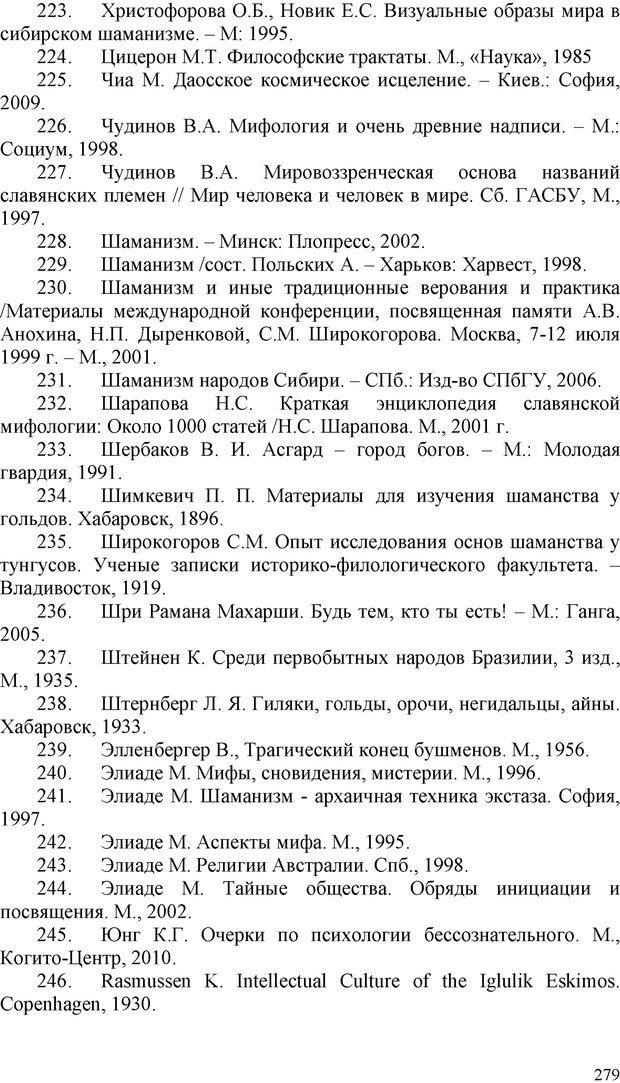 PDF. Шаманизм: онтология, психология, психотехника. Козлов В. В. Страница 278. Читать онлайн