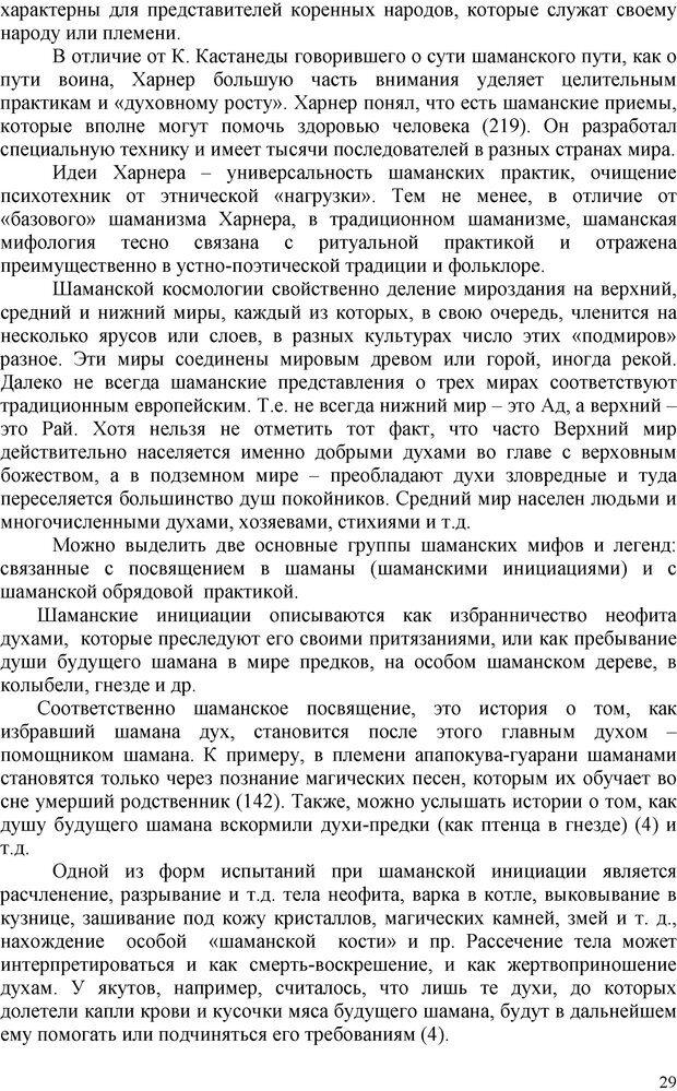 PDF. Шаманизм: онтология, психология, психотехника. Козлов В. В. Страница 28. Читать онлайн