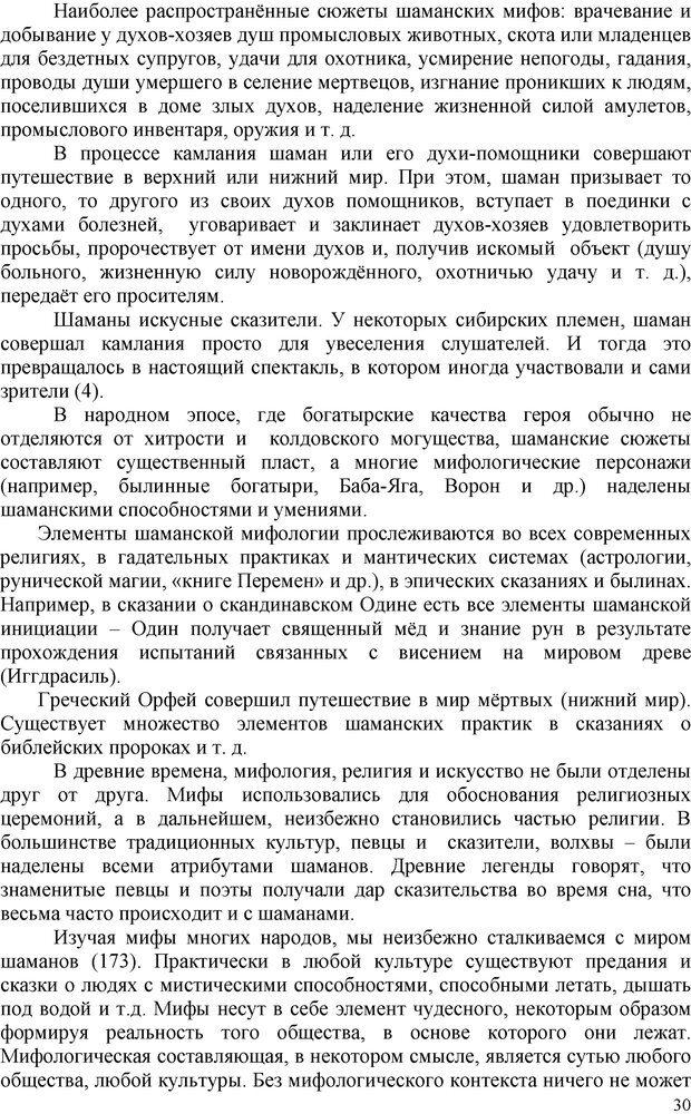 PDF. Шаманизм: онтология, психология, психотехника. Козлов В. В. Страница 29. Читать онлайн