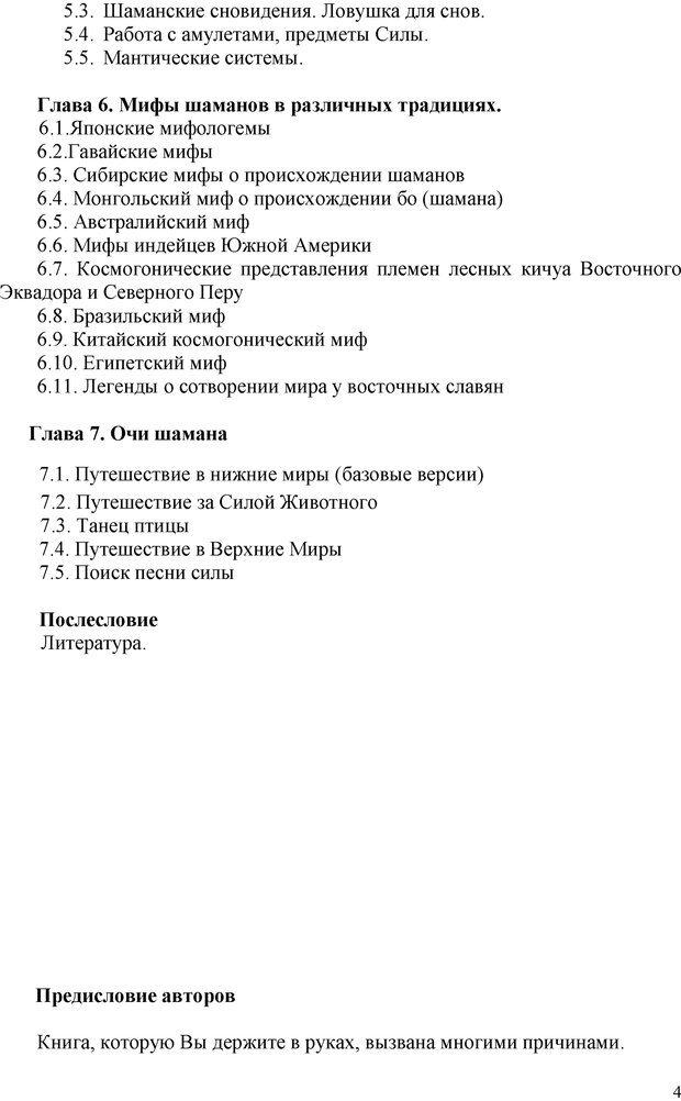 PDF. Шаманизм: онтология, психология, психотехника. Козлов В. В. Страница 3. Читать онлайн