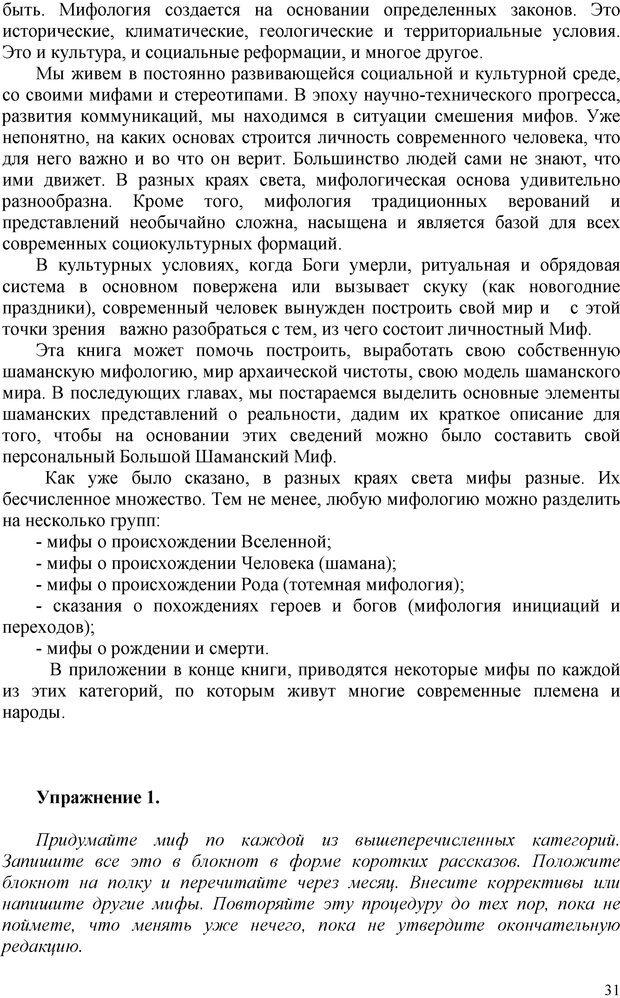 PDF. Шаманизм: онтология, психология, психотехника. Козлов В. В. Страница 30. Читать онлайн