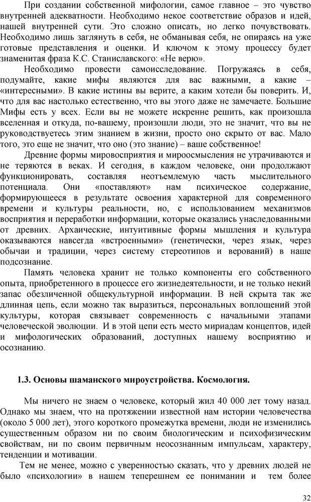 PDF. Шаманизм: онтология, психология, психотехника. Козлов В. В. Страница 31. Читать онлайн