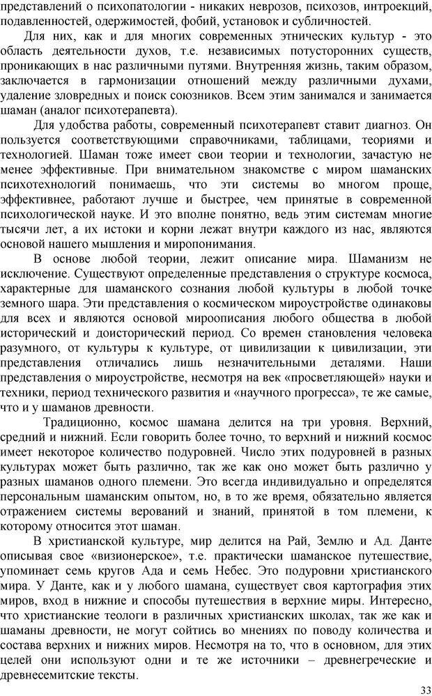 PDF. Шаманизм: онтология, психология, психотехника. Козлов В. В. Страница 32. Читать онлайн