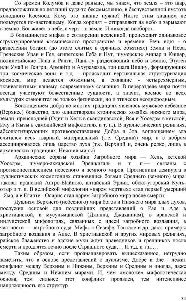 PDF. Шаманизм: онтология, психология, психотехника. Козлов В. В. Страница 33. Читать онлайн