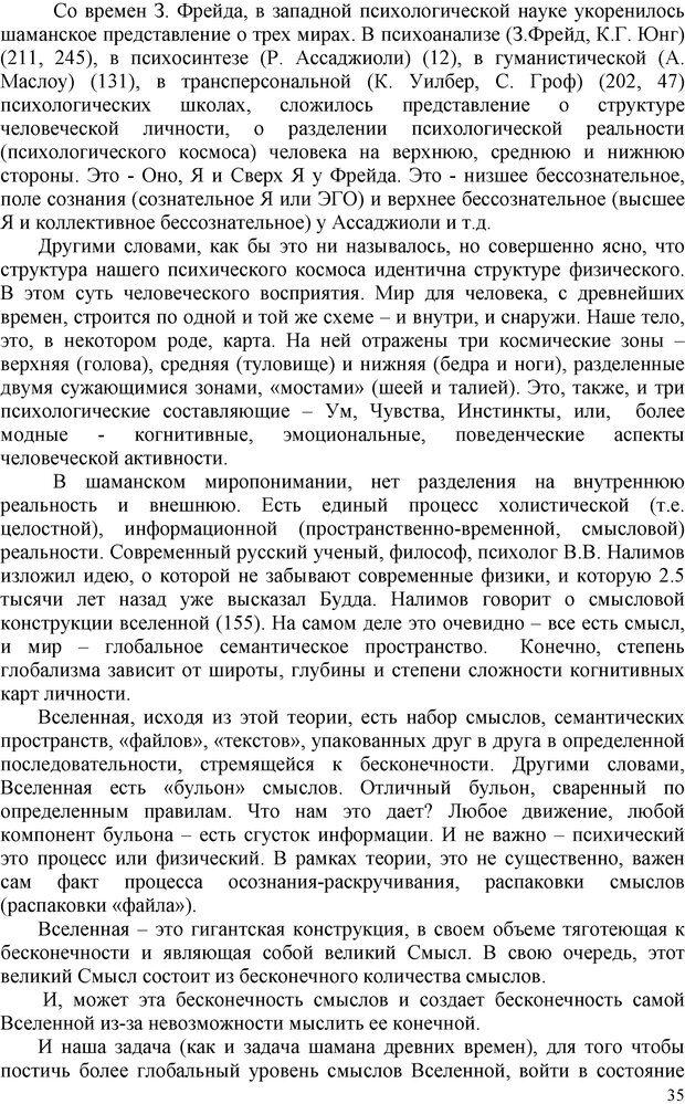PDF. Шаманизм: онтология, психология, психотехника. Козлов В. В. Страница 34. Читать онлайн