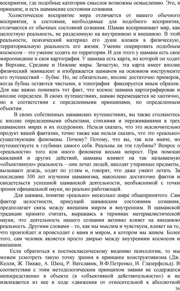 PDF. Шаманизм: онтология, психология, психотехника. Козлов В. В. Страница 35. Читать онлайн