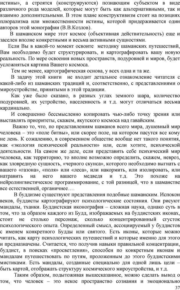 PDF. Шаманизм: онтология, психология, психотехника. Козлов В. В. Страница 36. Читать онлайн