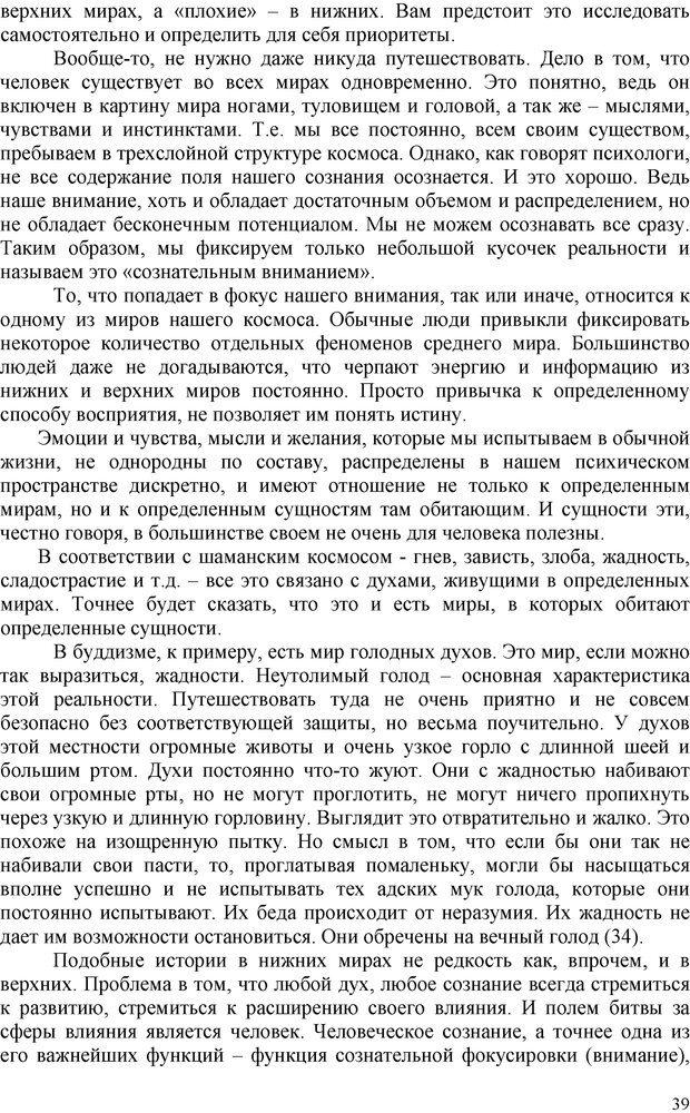 PDF. Шаманизм: онтология, психология, психотехника. Козлов В. В. Страница 38. Читать онлайн