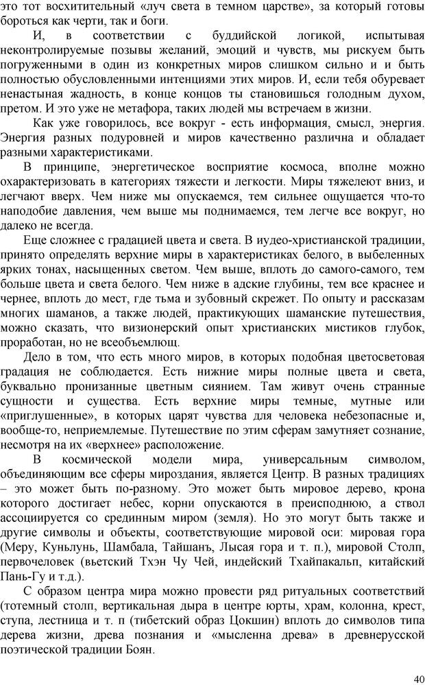 PDF. Шаманизм: онтология, психология, психотехника. Козлов В. В. Страница 39. Читать онлайн