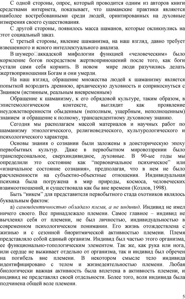 PDF. Шаманизм: онтология, психология, психотехника. Козлов В. В. Страница 4. Читать онлайн