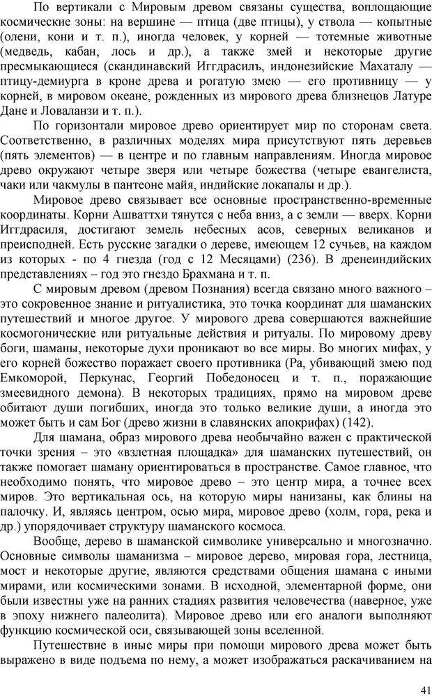 PDF. Шаманизм: онтология, психология, психотехника. Козлов В. В. Страница 40. Читать онлайн