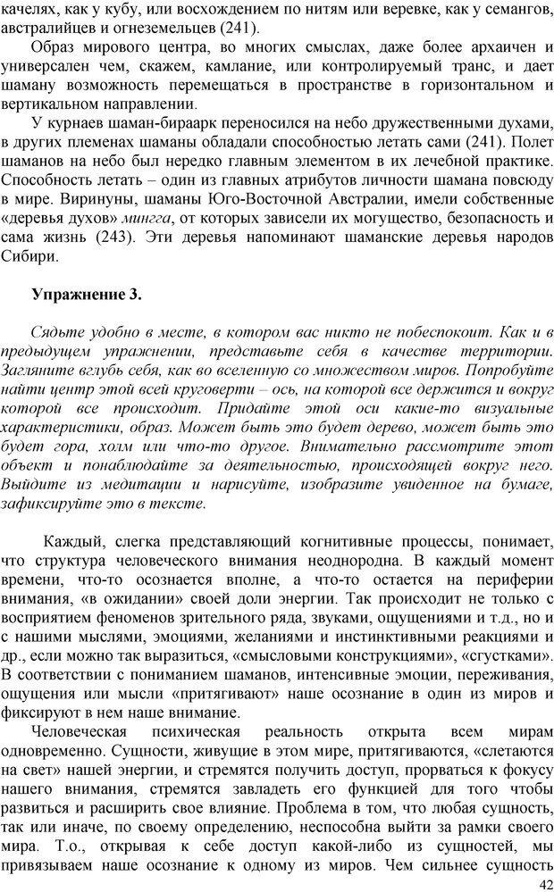 PDF. Шаманизм: онтология, психология, психотехника. Козлов В. В. Страница 41. Читать онлайн
