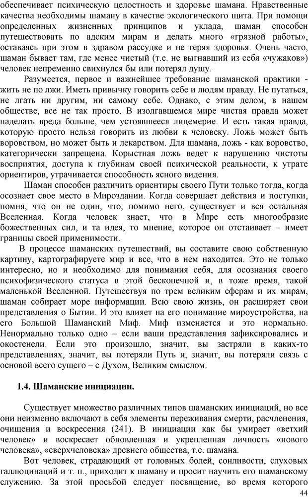 PDF. Шаманизм: онтология, психология, психотехника. Козлов В. В. Страница 43. Читать онлайн