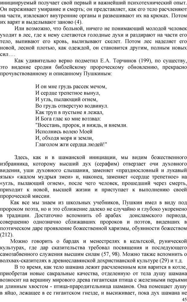 PDF. Шаманизм: онтология, психология, психотехника. Козлов В. В. Страница 44. Читать онлайн