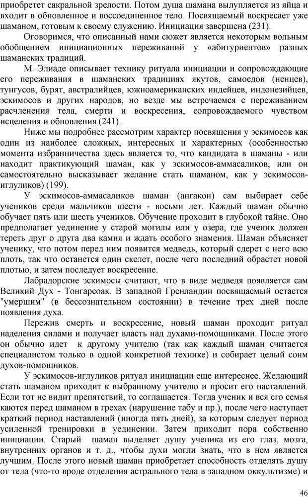 PDF. Шаманизм: онтология, психология, психотехника. Козлов В. В. Страница 45. Читать онлайн