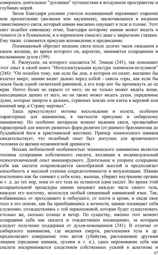 PDF. Шаманизм: онтология, психология, психотехника. Козлов В. В. Страница 46. Читать онлайн