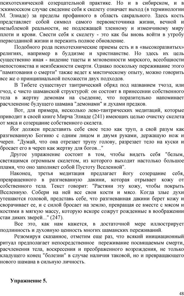 PDF. Шаманизм: онтология, психология, психотехника. Козлов В. В. Страница 47. Читать онлайн