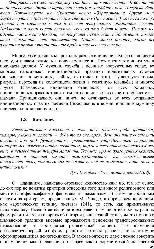 PDF. Шаманизм: онтология, психология, психотехника. Козлов В. В. Страница 48. Читать онлайн