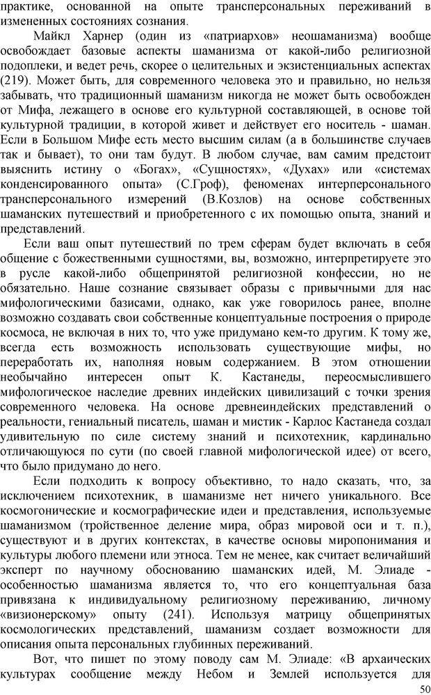 PDF. Шаманизм: онтология, психология, психотехника. Козлов В. В. Страница 49. Читать онлайн
