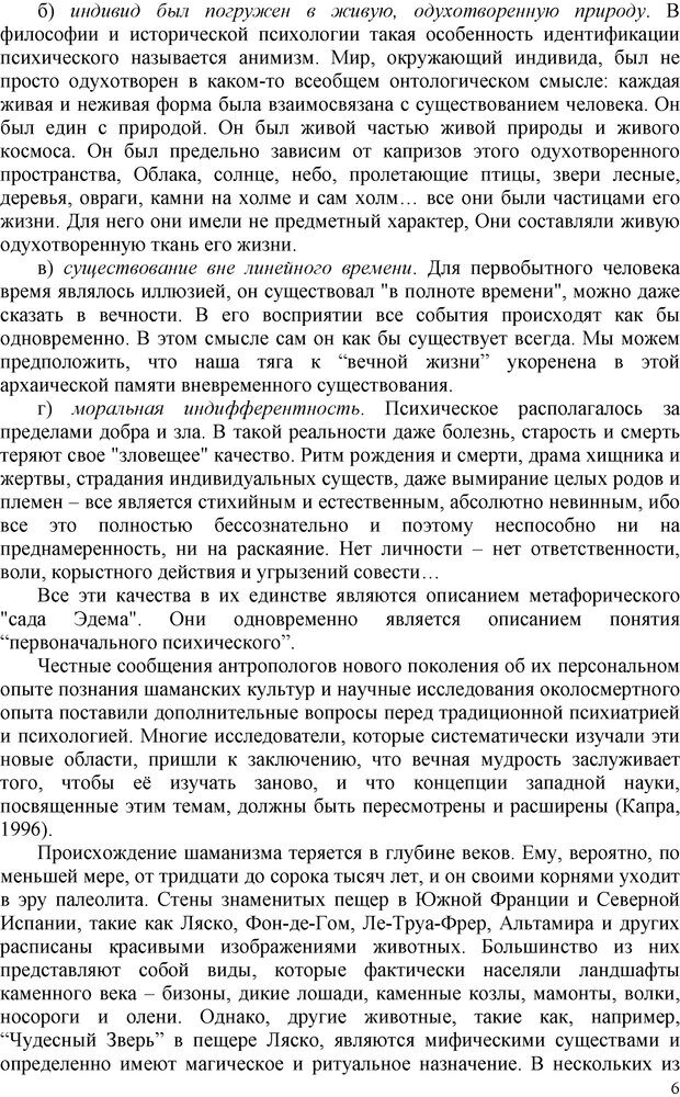PDF. Шаманизм: онтология, психология, психотехника. Козлов В. В. Страница 5. Читать онлайн