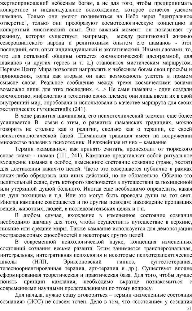 PDF. Шаманизм: онтология, психология, психотехника. Козлов В. В. Страница 50. Читать онлайн