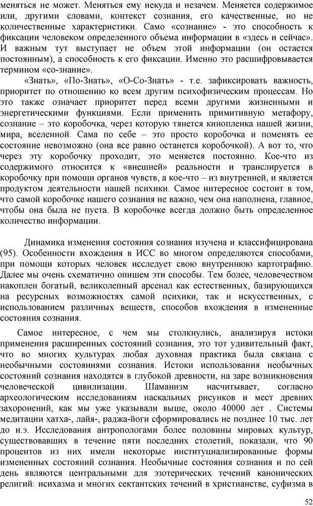 PDF. Шаманизм: онтология, психология, психотехника. Козлов В. В. Страница 51. Читать онлайн