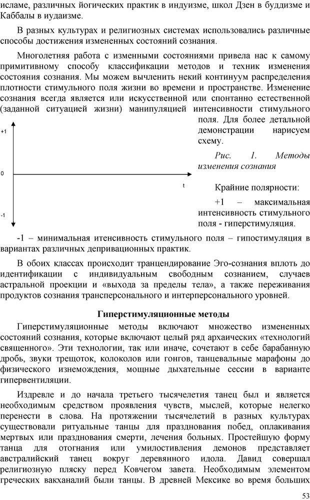 PDF. Шаманизм: онтология, психология, психотехника. Козлов В. В. Страница 52. Читать онлайн