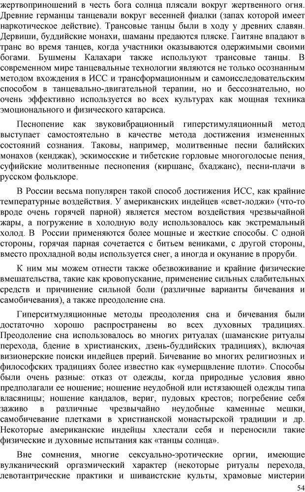 PDF. Шаманизм: онтология, психология, психотехника. Козлов В. В. Страница 53. Читать онлайн