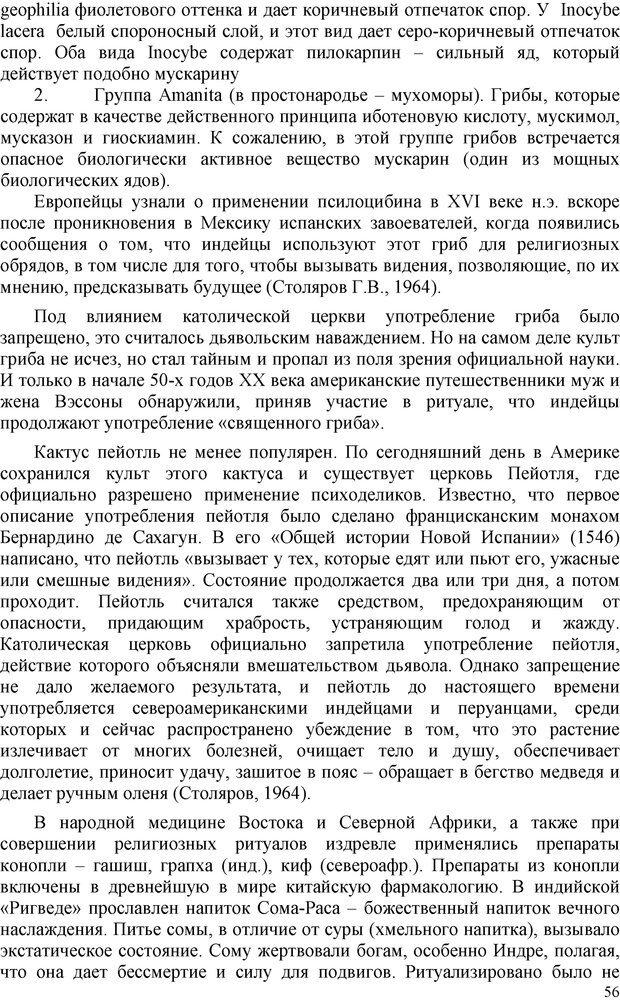 PDF. Шаманизм: онтология, психология, психотехника. Козлов В. В. Страница 55. Читать онлайн