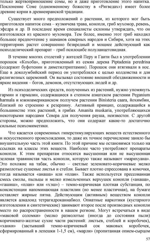 PDF. Шаманизм: онтология, психология, психотехника. Козлов В. В. Страница 56. Читать онлайн