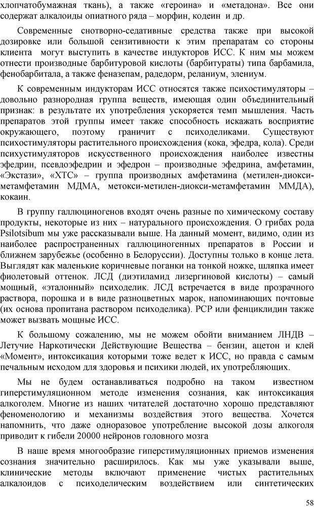 PDF. Шаманизм: онтология, психология, психотехника. Козлов В. В. Страница 57. Читать онлайн