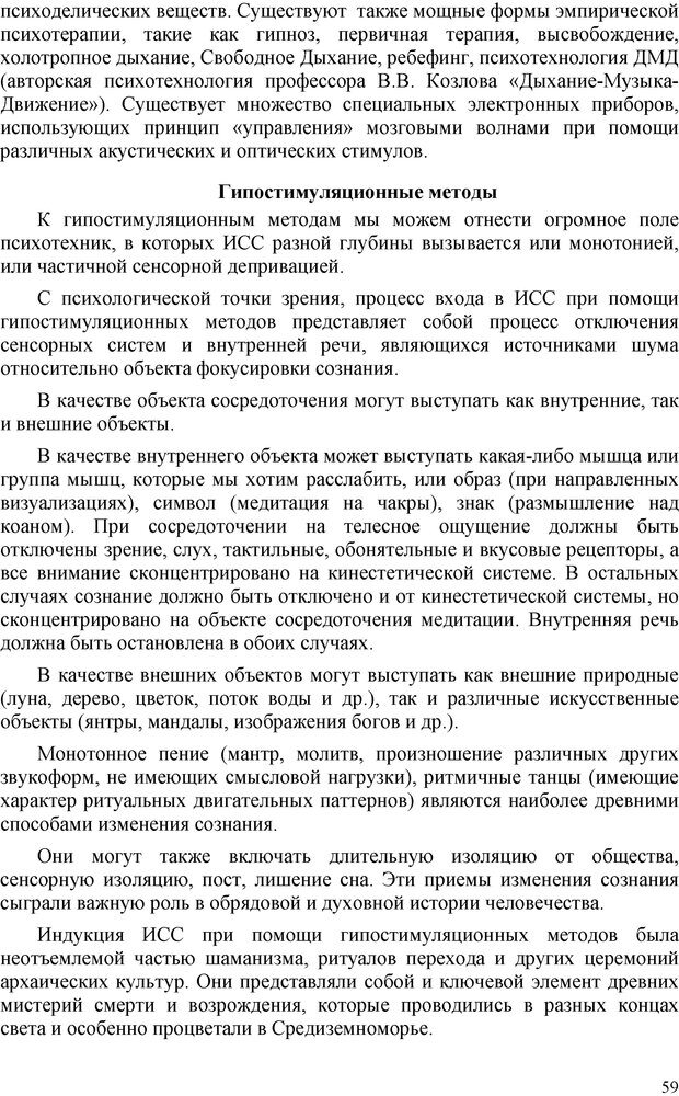 PDF. Шаманизм: онтология, психология, психотехника. Козлов В. В. Страница 58. Читать онлайн