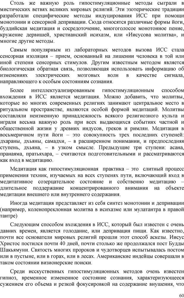 PDF. Шаманизм: онтология, психология, психотехника. Козлов В. В. Страница 59. Читать онлайн