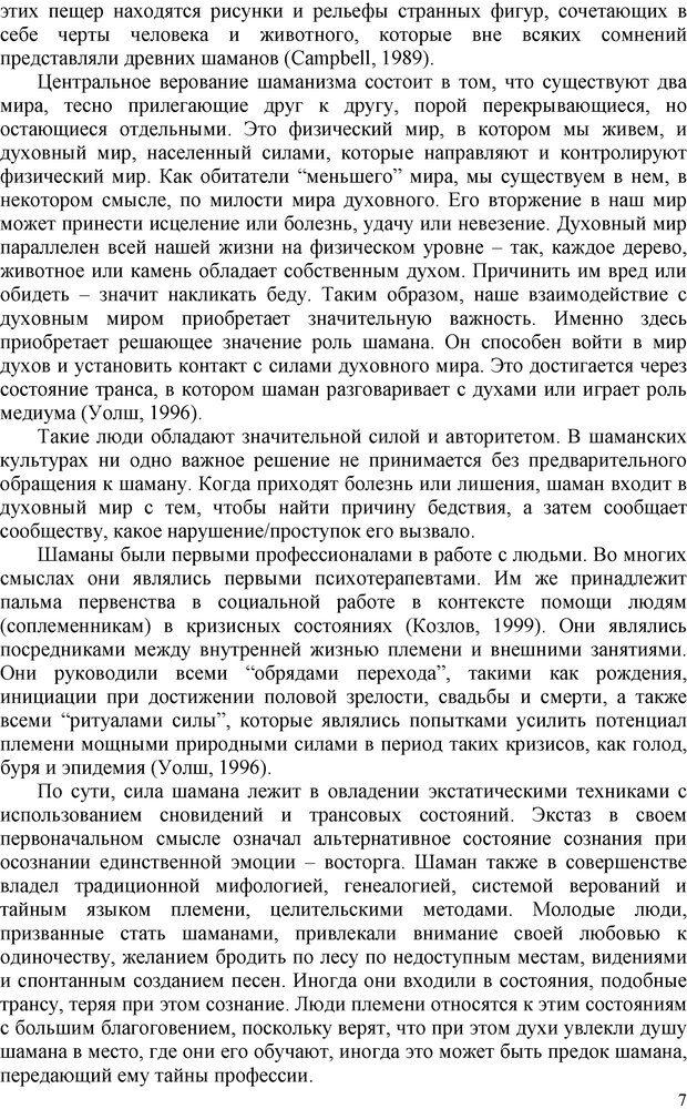 PDF. Шаманизм: онтология, психология, психотехника. Козлов В. В. Страница 6. Читать онлайн