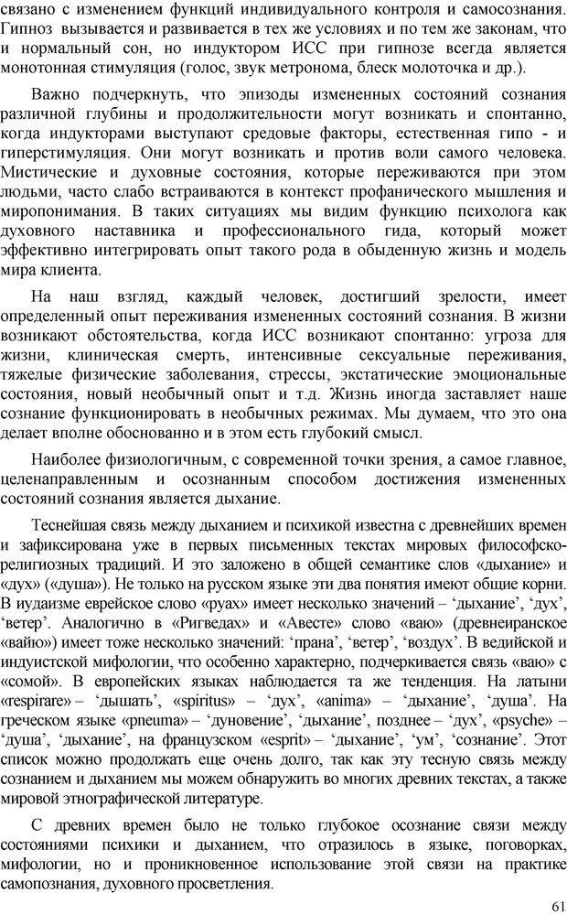 PDF. Шаманизм: онтология, психология, психотехника. Козлов В. В. Страница 60. Читать онлайн