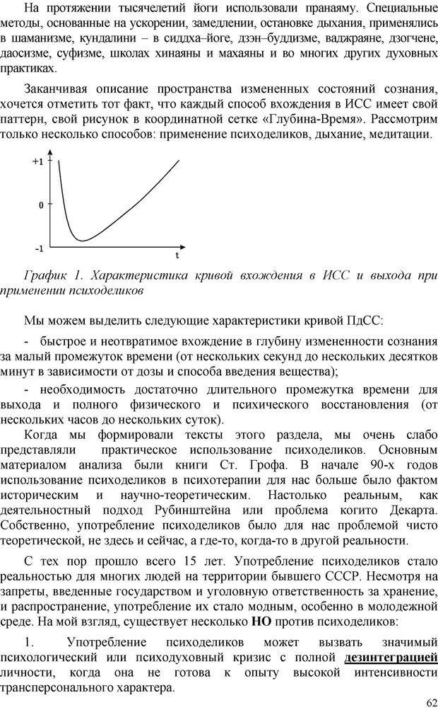 PDF. Шаманизм: онтология, психология, психотехника. Козлов В. В. Страница 61. Читать онлайн