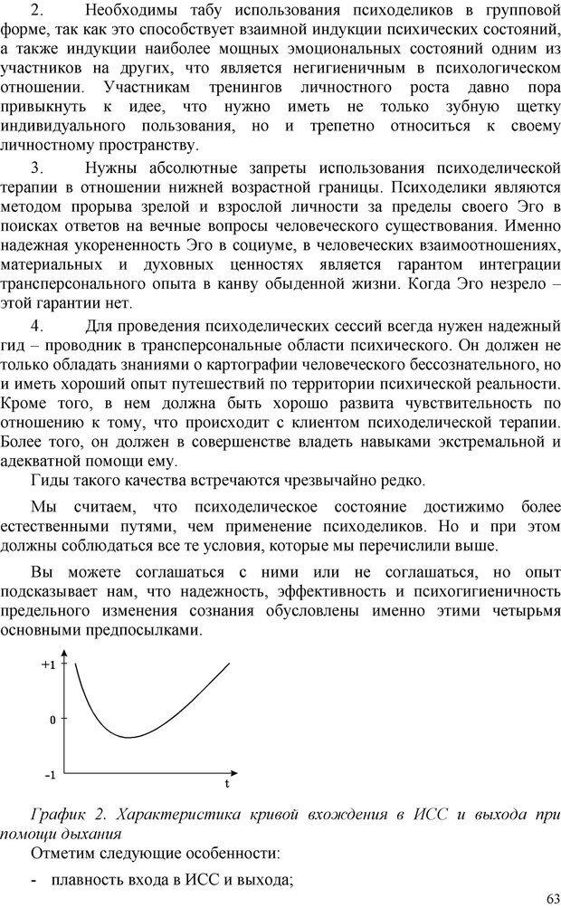 PDF. Шаманизм: онтология, психология, психотехника. Козлов В. В. Страница 62. Читать онлайн