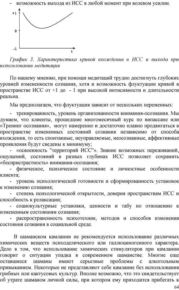 PDF. Шаманизм: онтология, психология, психотехника. Козлов В. В. Страница 63. Читать онлайн