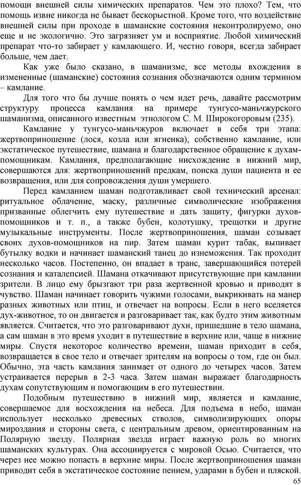 PDF. Шаманизм: онтология, психология, психотехника. Козлов В. В. Страница 64. Читать онлайн