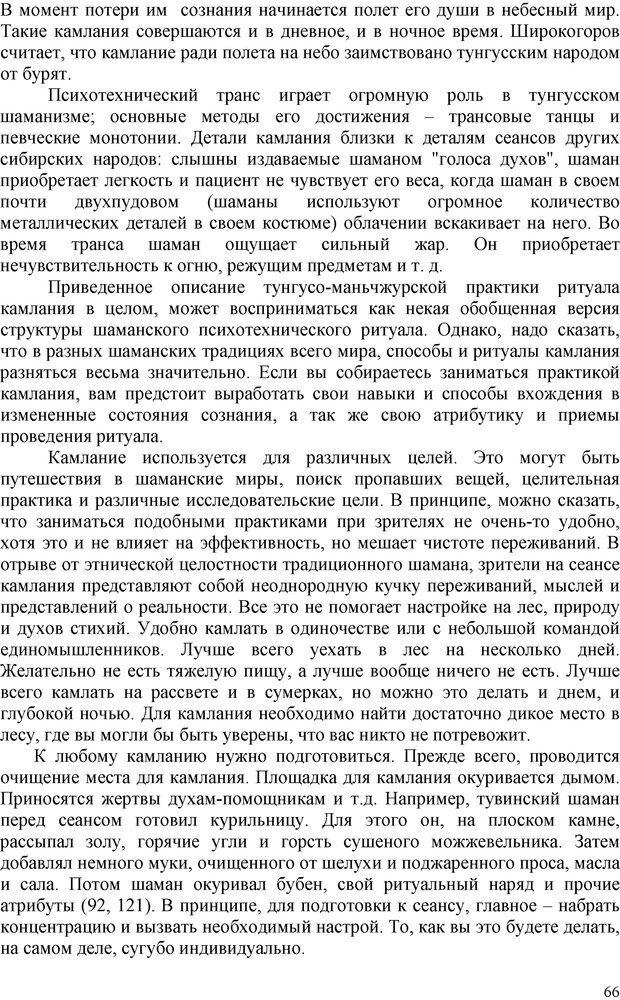 PDF. Шаманизм: онтология, психология, психотехника. Козлов В. В. Страница 65. Читать онлайн