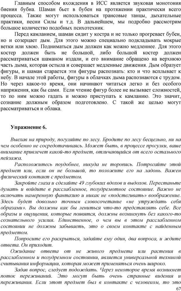 PDF. Шаманизм: онтология, психология, психотехника. Козлов В. В. Страница 66. Читать онлайн