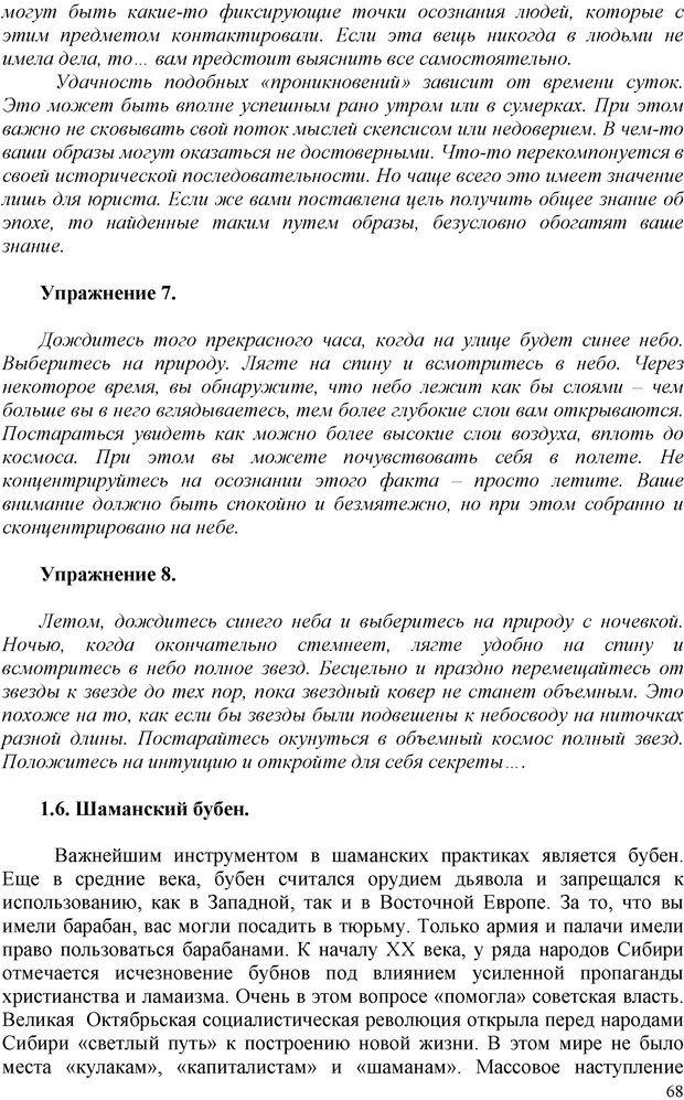 PDF. Шаманизм: онтология, психология, психотехника. Козлов В. В. Страница 67. Читать онлайн