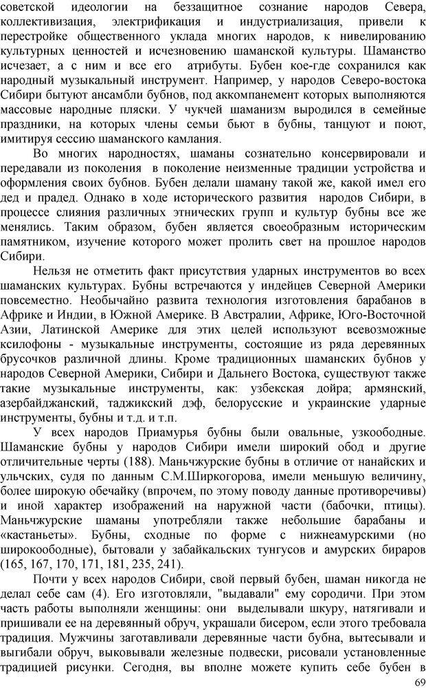 PDF. Шаманизм: онтология, психология, психотехника. Козлов В. В. Страница 68. Читать онлайн