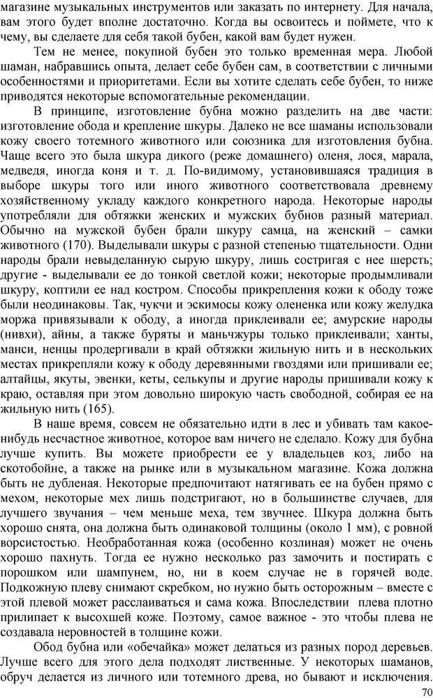 PDF. Шаманизм: онтология, психология, психотехника. Козлов В. В. Страница 69. Читать онлайн