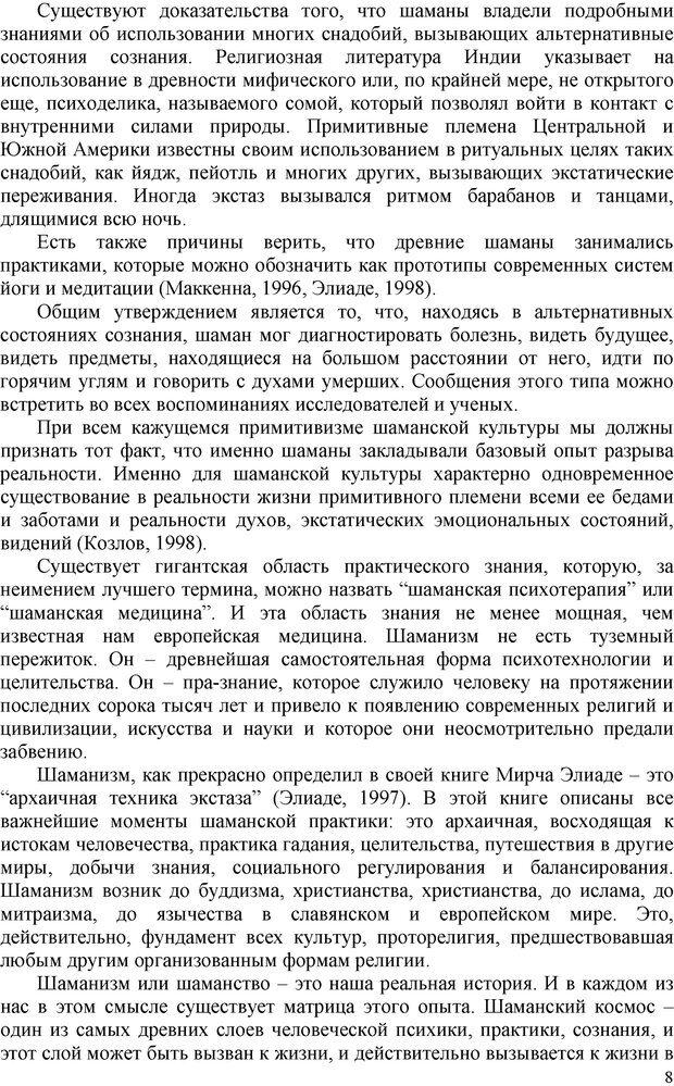 PDF. Шаманизм: онтология, психология, психотехника. Козлов В. В. Страница 7. Читать онлайн