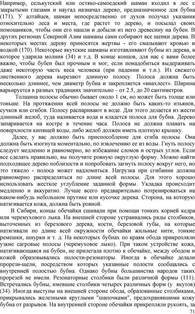 PDF. Шаманизм: онтология, психология, психотехника. Козлов В. В. Страница 70. Читать онлайн