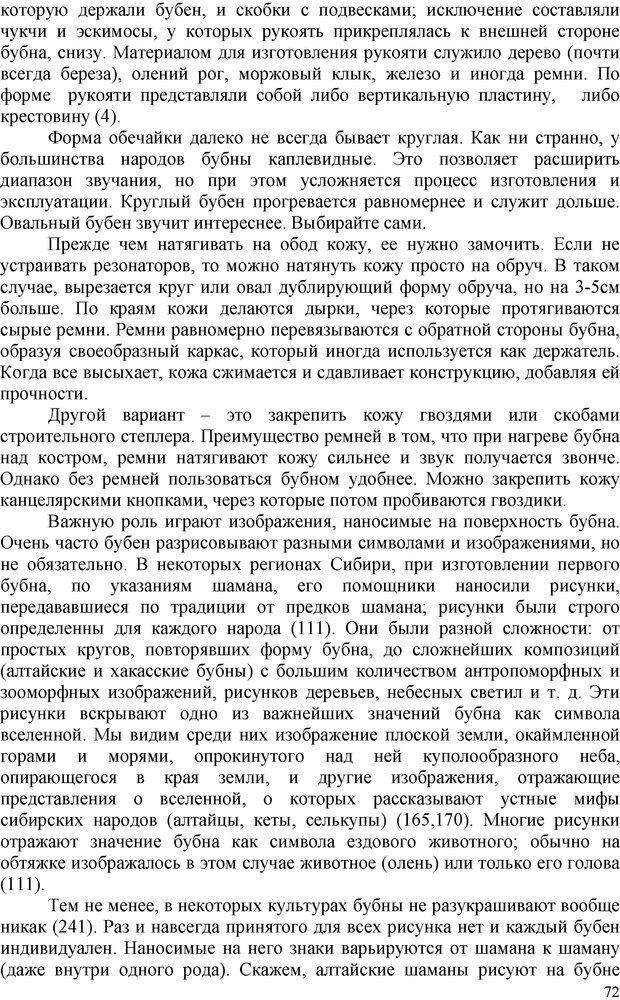PDF. Шаманизм: онтология, психология, психотехника. Козлов В. В. Страница 71. Читать онлайн