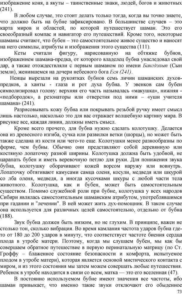PDF. Шаманизм: онтология, психология, психотехника. Козлов В. В. Страница 72. Читать онлайн