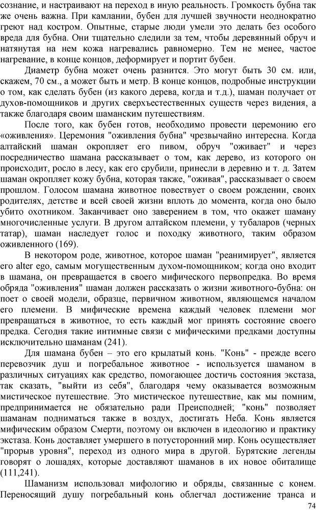PDF. Шаманизм: онтология, психология, психотехника. Козлов В. В. Страница 73. Читать онлайн
