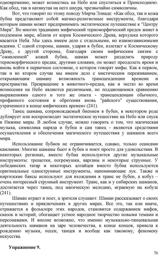PDF. Шаманизм: онтология, психология, психотехника. Козлов В. В. Страница 75. Читать онлайн